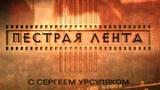 Басов Владимир, передача -Пёстрая лента-