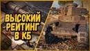 ИГРА НА ВЫСОКИХ РЕЙТИНГАХ В КБ ОТ БИЛЛИ | World of Tanks