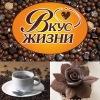 Логотип Вкус жизни - оригинальный шоколад в Самаре