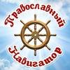 Православный Навигатор