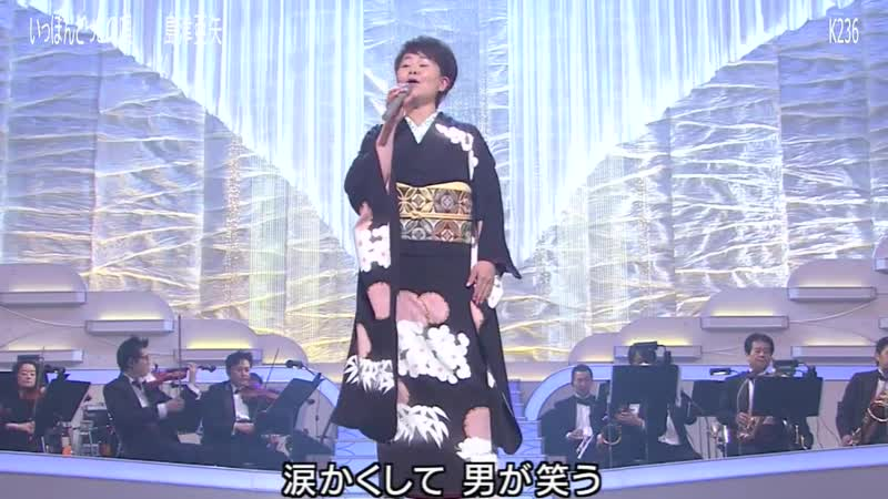 Aya Shimatsu – Ippon dokkono uta ( いっぽんどっこの唄)