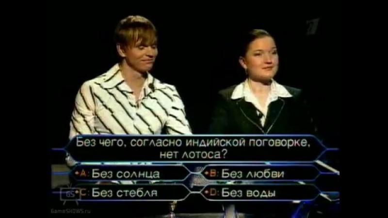 Кто хочет стать миллионером (14.02.2004)