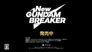 PS4「Newガンダムブレイカー」ローンチトレーラー