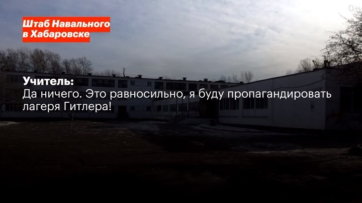 Учительница в Хабаровске ношение значка Навальный 20!8 сравнила с пропагандой лагерей Гитлера