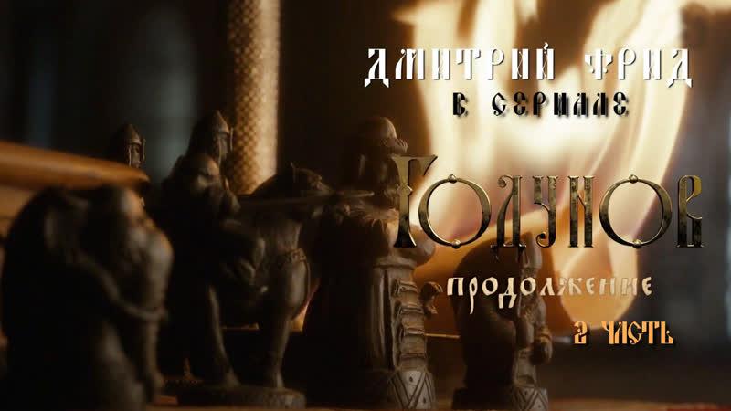 часть 2 (5-6 серии) - сцены с участием Дмитрия Фрида (Годунов. Продолжение, 2019)