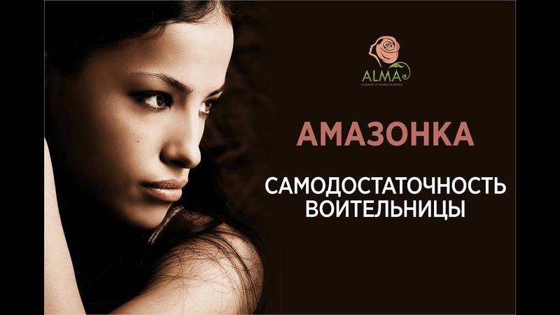 Амазонка Самодостаточность воительницы 💘 Посвящение в тайны 10 великих женщин 👑 Академия ALMA