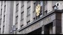 В Приднестровье пройдут довыборы в Госдуму России