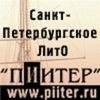 """Собрание ЛитО """"Пиитер"""" 20 февраля 2019 года."""