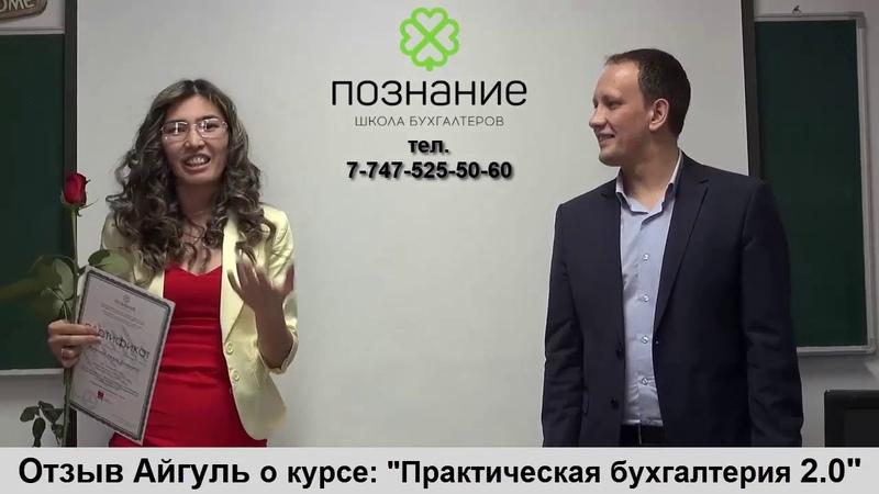 Отзыв 7 поток Айгуль! Школа Бухгалтеров Познание - бухкурс в Алматы