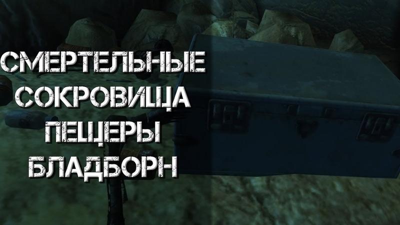 Смертельные Сокровища пещеры Бладборн История Мира Fallout New Vegas Lore