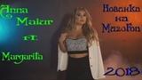 Новинка 2018 ANNA MAIUR ft. MARGARITA - T A K E A W A Y на канале MuzoFon