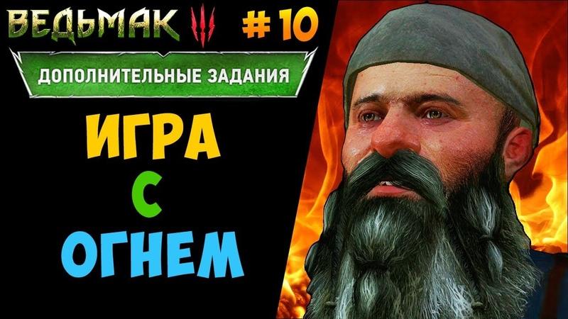 Ведьмак 3 [10] - ЗАДАНИЕ: ИГРА С ОГНЕМ
