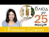 11 Блюд за 25 Минут! Pani Sukharska. Блог отчаянной домохозяйки