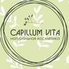 CAPILLUM VITA Натуральная косметика