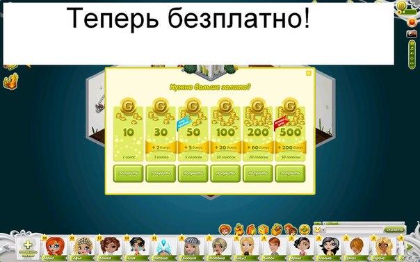 Аватария коды на золото updated the community