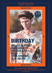 02.08 ROLAND OLYPHANT BIRTHDAY / EASY BAR