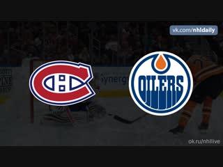 Montréal Canadiens – Edmonton Oilers, 14.11.2018