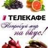 ВКУСНЫЕ РЕЦЕПТЫ >>ТЕЛЕКАФЕ