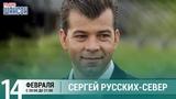 Сергей Русских-Север в гостях у Ксении Стриж (Стриж-Тайм, Радио Шансон)
