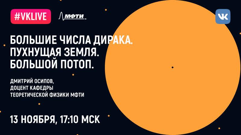 Дмитрий Осипов: «Большие числа Дирака. Пухнущая Земля. Библейский потоп»