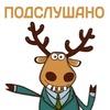 Подслушано Аура | Ярославль