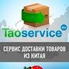 Лучший сервис доставки товаров из Китая!