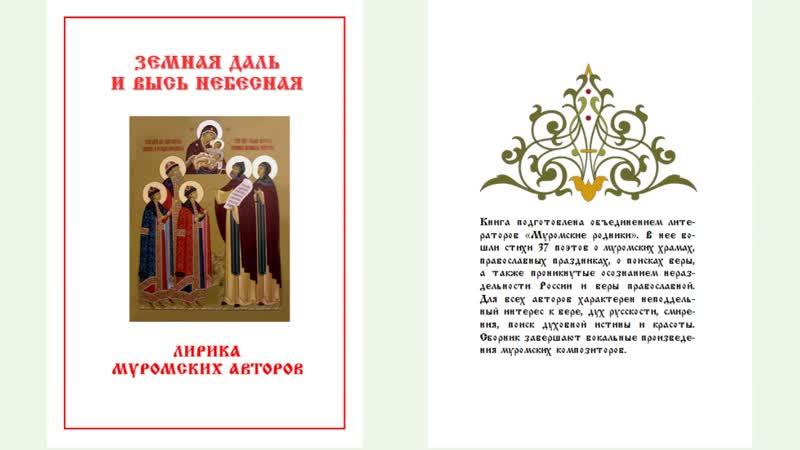 Презентация книги Земная даль и высь небесная)
