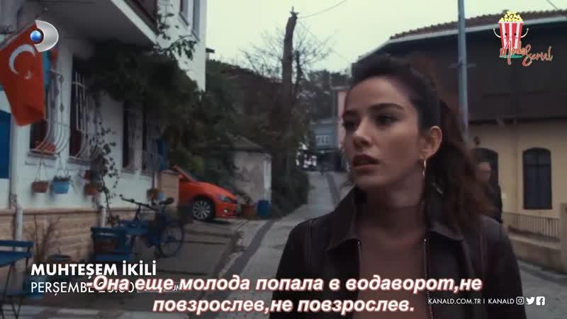 Muhteşem İkili 6. Bölüm Web Özel Fragmanı русс субтитры.