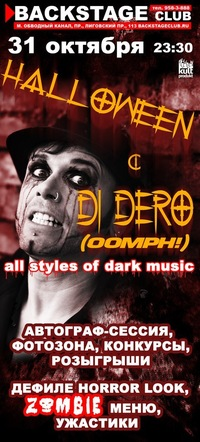 HALLOWEEN с DJ Dero (Oomph!) в Backstage Club