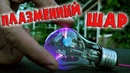 ❇️ Зрелищный ПЛАЗМЕННЫЙ ШАР на одном транзисторе своими руками ❇️