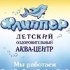 Детский оздоровительный аква-центр Флиппер
