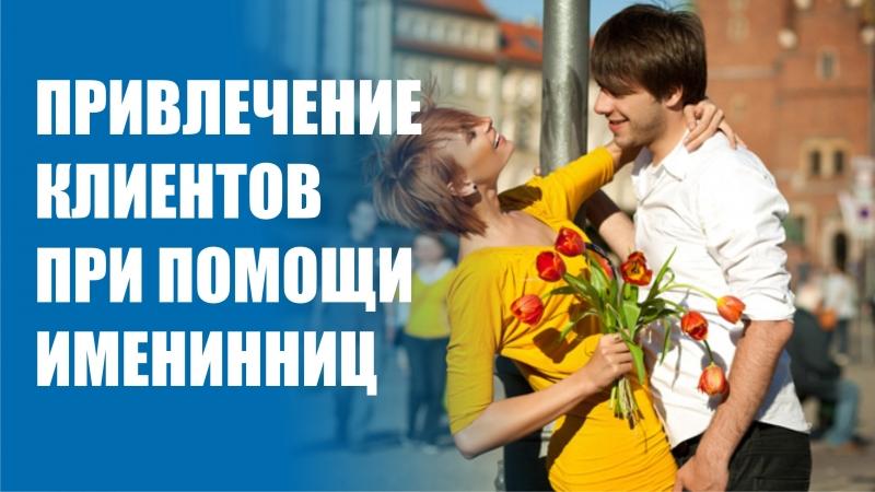 ТХ - Сбор именинников, половинок и родственников