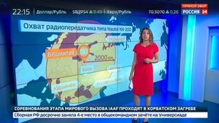 Новости на Россия 24 • Литва обновила транслятор американской пропаганды