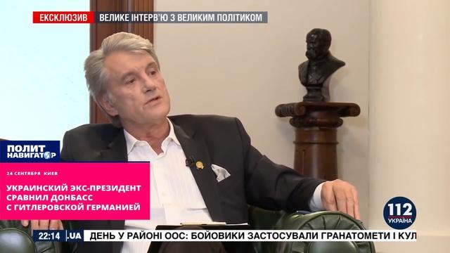 Украинский экс-президент сравнил Донбасс с гитлеровской Германией