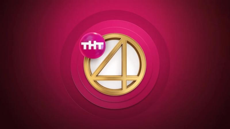 Рестарт эфира (ТНТ4 HD, 16.07.2018)