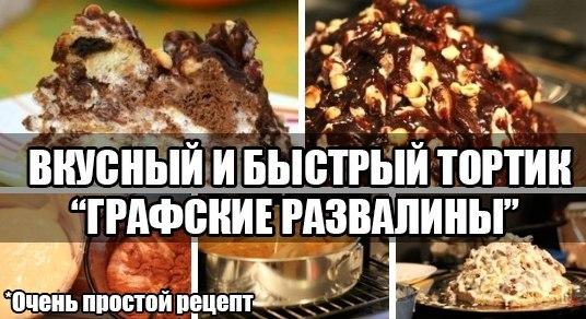 Торт графские развалины на кефире рецепт