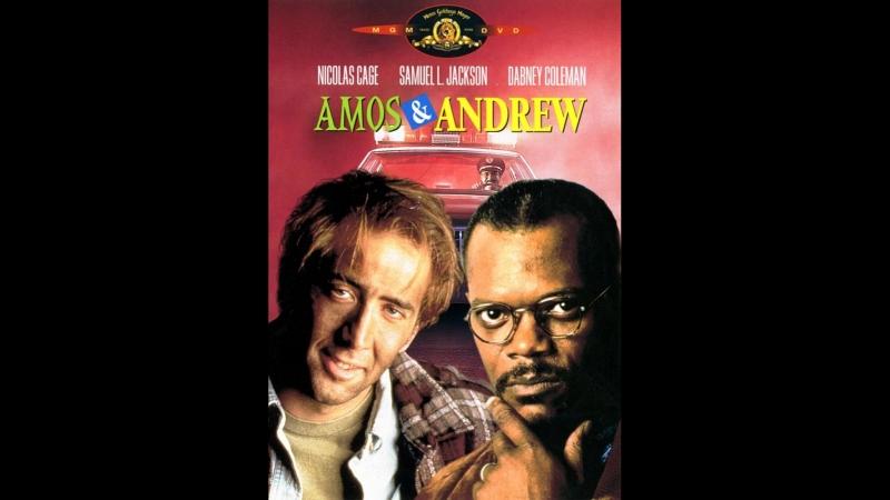 Эмос и Эндрю 1993 Amos Andrew реж Э Макс Фрай