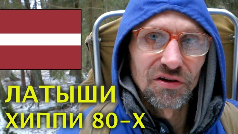 Латвия - столица советских хиппи и витрина СССР (латыши, свобода, Прибалтика)