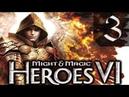 Герои 6Might Magic Heroes VI- Сложно - Прохождение 3 Непокорные Племена-1