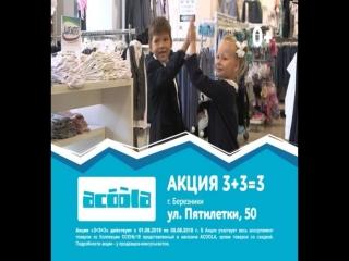 Acoola г.Березники ул.Пятилетки,50