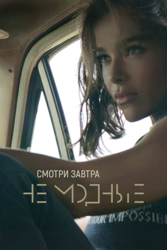 Елена Темникова   Москва