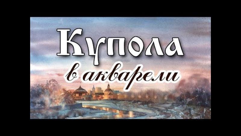 Рисуем Акварелью. Купола / Painting in Watercolour. Cupolas