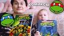 Черепашки-Ниндзя Приключения. Том 1 и 2. Обзор на комиксы ninja turtles