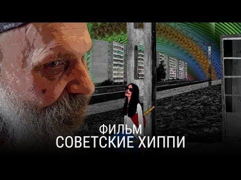 Советские хиппи 2017