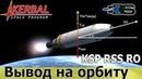 KSP RO RSS 2 способа выхода на орбиту с помощью kOS. Программы для второй ступени.