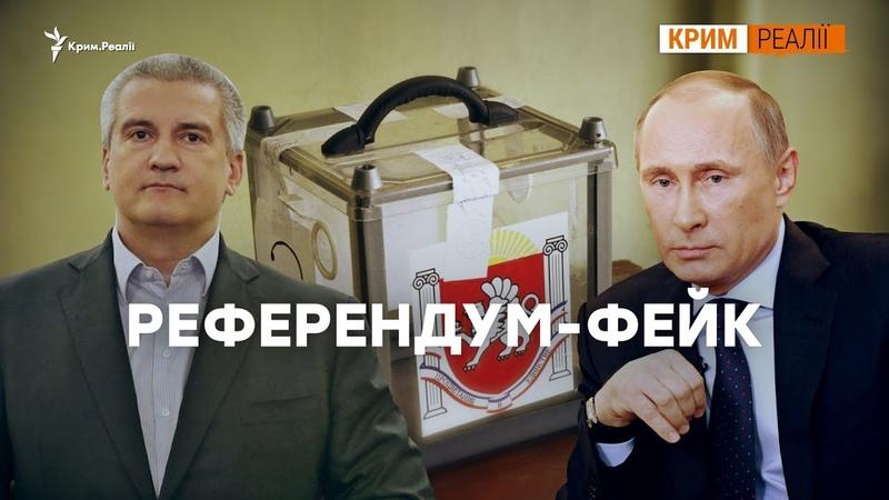 🇺🇦 Хто писав питання для Кримського референдуму | Крим.Реалії РадіоСвобода