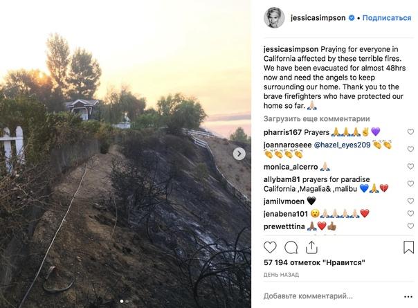Лесные пожары в Калифорнии добрались до Голливуда. Дома Джерарда Батлера, Кейтлин Дженнер и режиссера Скотта Дерриксона полностью сгорели. Остальные звезды эвакуируются из Малибу