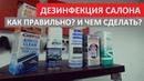 Дезинфекция кондиционера и салон CLS W219 замена салонного фильтра