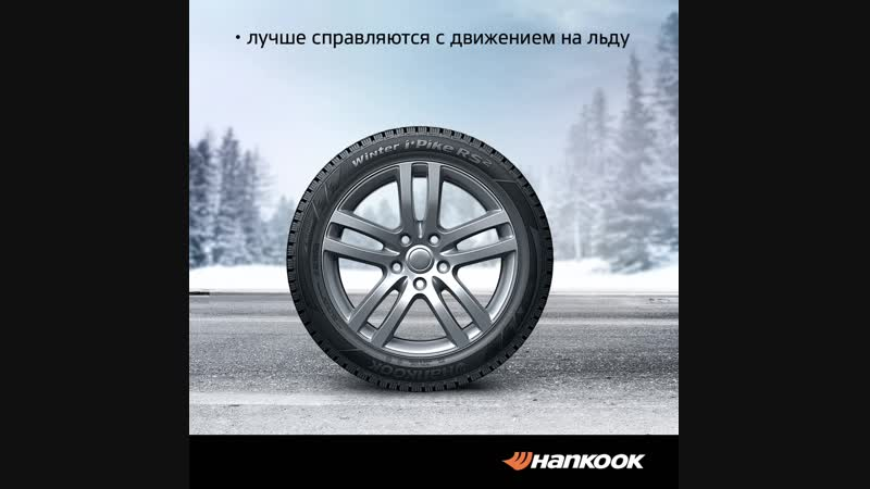 Hankook Winter i*cept iZ 2 vs Hankook Winter i*Pike RS2