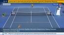 Новости на Россия 24 • Уильямс проиграла Кербер на Australian Open